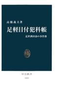 足軽目付犯科帳 近世酒田湊の事件簿(中公新書)