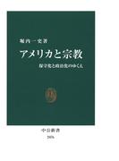 アメリカと宗教 保守化と政治化のゆくえ(中公新書)