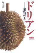 カラー版 ドリアン 果物の王(中公新書)