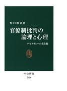 官僚制批判の論理と心理 デモクラシーの友と敵(中公新書)