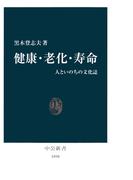 健康・老化・寿命 人といのちの文化誌(中公新書)