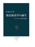 現代経済学の誕生 ケンブリッジ学派の系譜(中公新書)