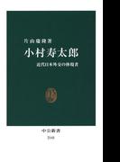 小村寿太郎 近代日本外交の体現者(中公新書)