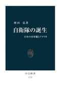 自衛隊の誕生 日本の再軍備とアメリカ(中公新書)