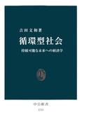 循環型社会 持続可能な未来への経済学(中公新書)