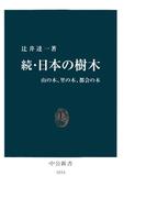 続・日本の樹木 山の木、里の木、都会の木(中公新書)
