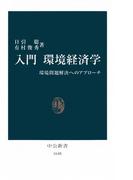 入門 環境経済学 環境問題解決へのアプローチ(中公新書)