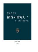 部首のはなし〈2〉もっと漢字を解剖する(中公新書)