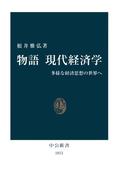 物語 現代経済学 多様な経済思想の世界へ(中公新書)
