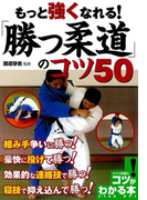 もっと強くなれる!「勝つ柔道」のコツ50(コツがわかる本)