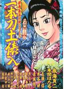 劇画・長谷川 伸シリーズ 一本刀土俵入