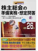 株主総会の準備実務・想定問答 平成26年 (別冊ビジネス法務)