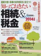 知っておきたい相続&税金 遺産分割・各種の紛争解決に役立つ! 2014年版 (人生設計応援mook Jiyu Kokumin LifePlan Series)