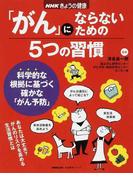 「がん」にならないための5つの習慣 (生活実用シリーズ NHKきょうの健康)