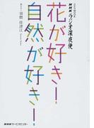 NHKラジオ深夜便花が好き!自然が好き! (ステラMOOK)(ステラMOOK)
