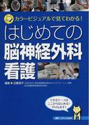 はじめての脳神経外科看護 (カラービジュアルで見てわかる!)