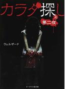 カラダ探し 第2夜上 (ケータイ小説文庫 野いちご)(ケータイ小説文庫)