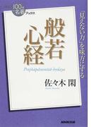 般若心経 「見えない力」を味方にする (NHK「100分de名著」ブックス)