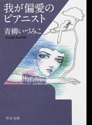 我が偏愛のピアニスト (中公文庫)(中公文庫)