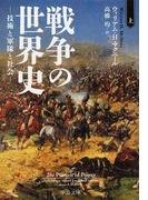 戦争の世界史 技術と軍隊と社会 上 (中公文庫)(中公文庫)