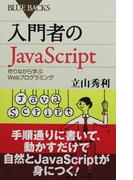 入門者のJavaScript 作りながら学ぶWebプログラミング (ブルーバックス)(ブルー・バックス)