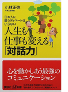 人生も仕事も変える「対話力」 日本人に闘うディベートはいらない (講談社+α新書)(講談社+α新書)