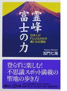 霊峰富士の力 日本人がFUJISANの虜になる理由 (講談社+α新書)(講談社+α新書)
