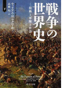 戦争の世界史 技術と軍隊と社会 下 (中公文庫)(中公文庫)