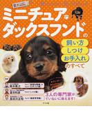 ミニチュア・ダックスフンドの飼い方・しつけ・お手入れのすべて (愛犬ハッピーBOOKS)