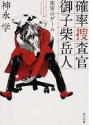 確率捜査官御子柴岳人 1 密室のゲーム (角川文庫)(角川文庫)