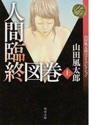 人間臨終図巻 上 (角川文庫 山田風太郎ベストコレクション)(角川文庫)
