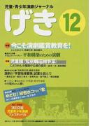 げき 児童・青少年演劇ジャーナル 12 特集1今こそ演劇鑑賞教育を! 2児童館〈児童劇巡回公演〉