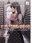 ビブリア古書堂の事件手帖 4 (角川コミックス・エース)(角川コミックス・エース)