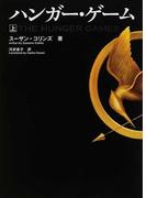 ハンガー・ゲーム 上 (MF文庫ダ・ヴィンチ)(MF文庫ダ・ヴィンチ)