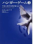 ハンガー・ゲーム 3上 マネシカケスの少女 (MF文庫ダ・ヴィンチ)(MF文庫ダ・ヴィンチ)