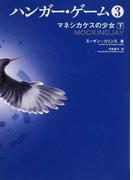 ハンガー・ゲーム 3下 マネシカケスの少女 (MF文庫ダ・ヴィンチ)(MF文庫ダ・ヴィンチ)