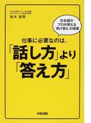 仕事に必要なのは、「話し方」より「答え方」 日本語のプロが教える「受け答え」の授業