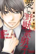 愛しの野獣系男子 1(プリンセスコミックス プチプリ)