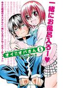 オイ!!オバさん 5(少年チャンピオン・コミックス)
