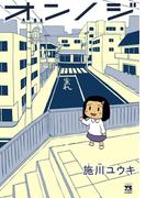 オンノジ(ヤングチャンピオン・コミックス)