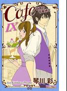 Cafe南青山骨董通り IX(プリンセスコミックス プチプリ)