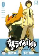 鉄のラインバレル 0(チャンピオンREDコミックス)
