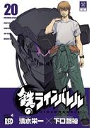 鉄のラインバレル 20(チャンピオンREDコミックス)