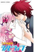 シノビライフ 13(プリンセス・コミックス)
