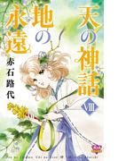 天の神話 地の永遠 VIII(ボニータコミックス)
