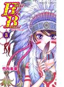 HONEY×BULLET(ハニーバレット) 3(プリンセス・コミックス)