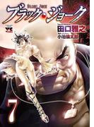 ブラック・ジョーク 7(ヤングチャンピオン・コミックス)