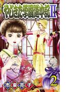 やじきた学園道中記II 2(プリンセス・コミックス)