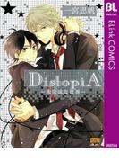 DistopiA ~未完成な世界~(ブリンクコミックスDIGITAL)