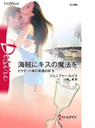 海賊にキスの魔法を(ハーレクイン・ディザイア)